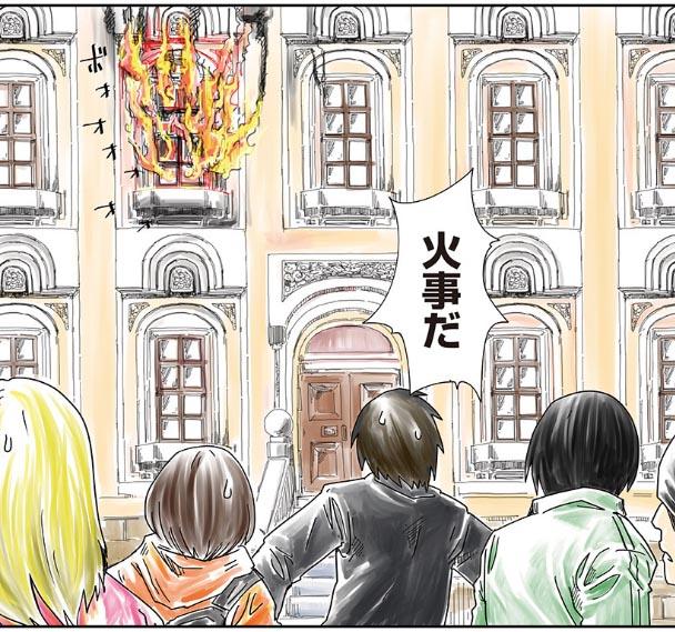 建物から火の手。火事