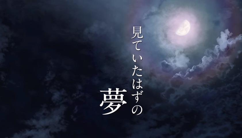 君の名は_予告2_上弦の月