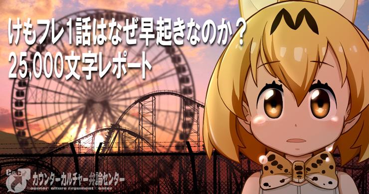 Summaryカード用_けものフレンズ_01R