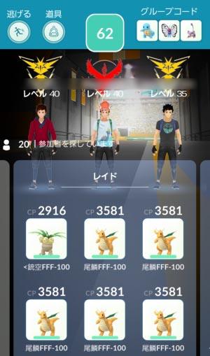 Pokémon GO_2018-06-14-20-27-44