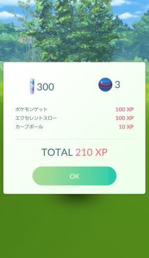 Pokémon GO_2018-06-09-18-44-06