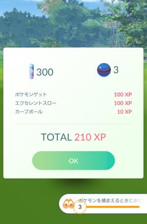 Pokémon GO_2018-06-09-15-21-18