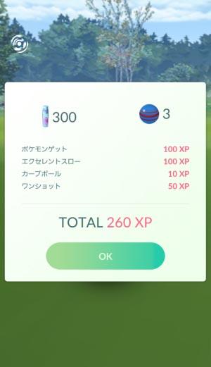 Pokémon GO_2018-06-13-10-52-08