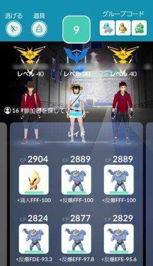 Pokémon GO_2018-07-17-13-45-32