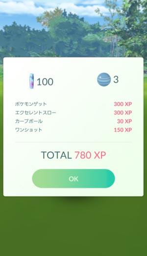 Pokémon GO_2018-07-03-14-22-36