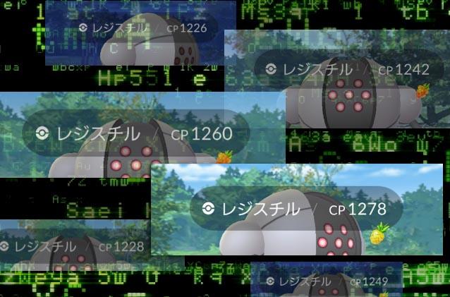 ポケモンGO_プレイ日誌_1画像用_ザドキエルなし_レジスチル
