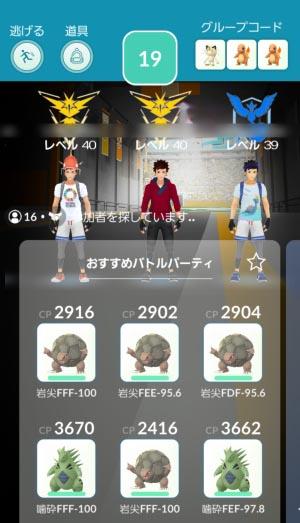 Pokémon GO_2018-07-14-16-30-35