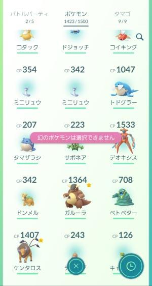 Pokémon GO_2018-10-02-14-05-34