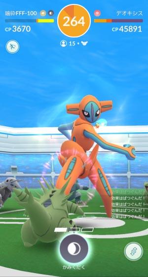Pokémon GO_2018-10-02-13-02-50