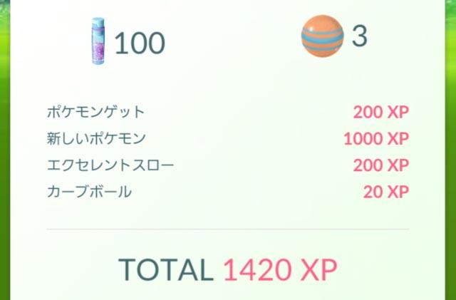 Pokémon GO_2018-10-02-13-04-33