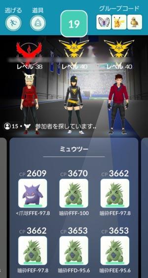 Pokémon GO_2018-10-02-13-01-49