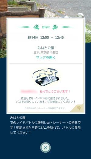 Pokémon GO_2018-07-26-06-11-58