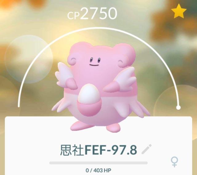 Pokémon GO_2018-11-18-22-02-26
