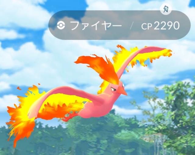 Pokémon GO_2018-09-08-12-24-08S