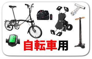 便利グッズ-リンクボタン-自転車用アイテム