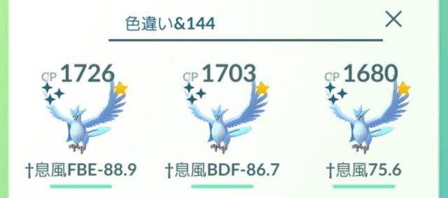 Pokémon GO_2018-11-29-12-59-30S