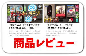 便利グッズ-リンクボタン-商品レビュー