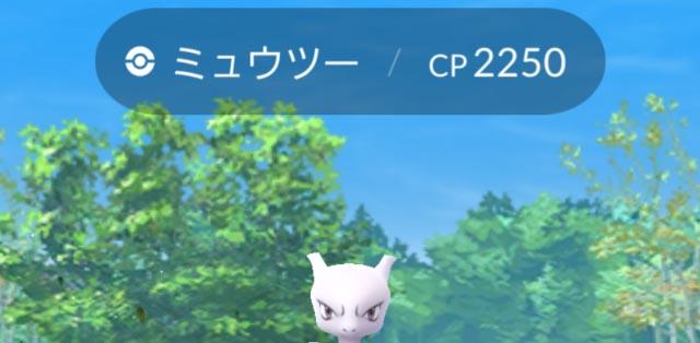 Pokémon GO_2018-08-04-12-41-45