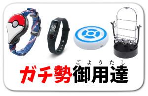 便利グッズ-リンクボタン-ガチ勢御用達アイテム