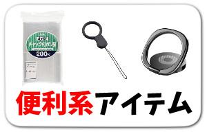 便利グッズ-リンクボタン-便利系アイテム