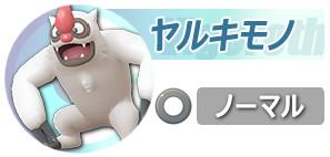 1500-ポケボタン-ヤルキモノ