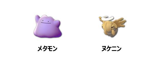 対人戦禁止ポケモン-ヌケニン-メタモン