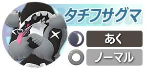 1500-ポケボタン-タチフサグマ