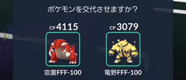 Pokémon GO_2018-12-13-18-53-49_ポケモン交代