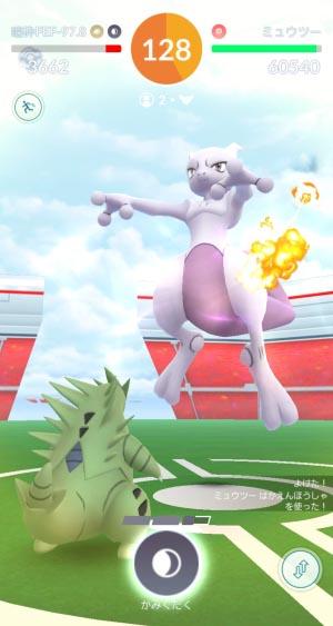 Pokémon GO_2018-10-02-18-23-55_レイドバトル02