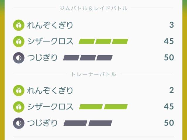 ジム戦-レイドバトル-トレーナーバトル-ゲージ分割数比較