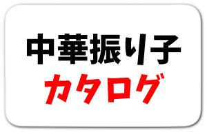 中華振り子-リンクボタン-カタログ