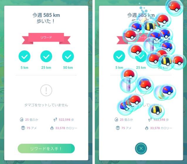 Pokémon GO_2019-04-29-2019-05-06週間リワード