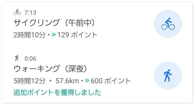 google-fit-ウォーキング-サイクリング判定