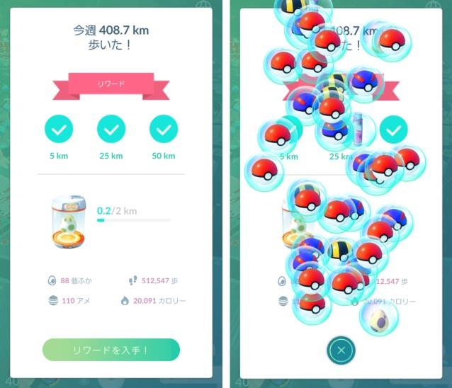 Pokémon GO_2019-03-11-週間リワード