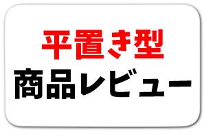 中華振り子-リンクボタン-Altecs-スマホ振り子-商品レビュー
