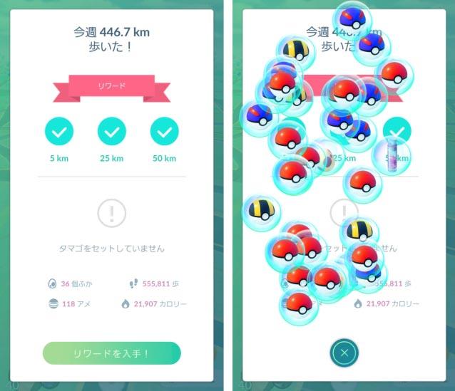 Pokémon GO_2019-03-25-週間リワード