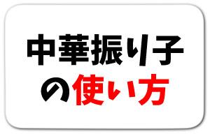 中華振り子-リンクボタン-使い方