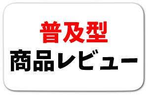 中華振り子-リンクボタン-Perfeclan-パーペチュアルモーション-商品レビュー