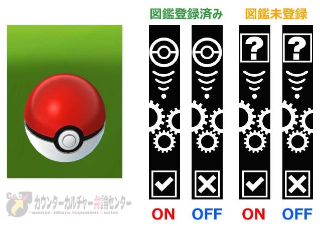 オートキャッチ取扱説明図-ポケモンのオートキャッチ設定r