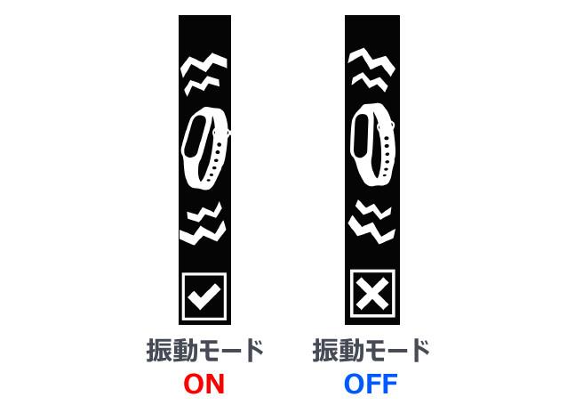 オートキャッチ取扱説明図-振動モード設定r