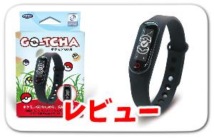 オートキャッチ-リンクボタン-GO-TCHAレビュー