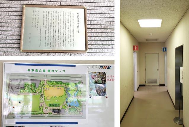 井草森公園-管理事務所-トイレなど