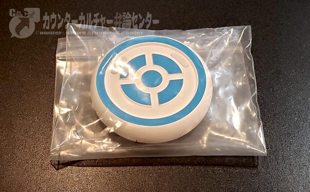 デュアルキャッチモン-簡易防水対策-ポリ袋R