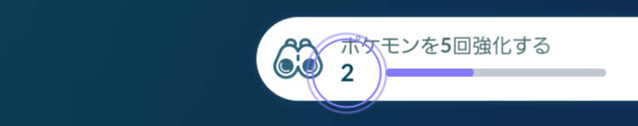 MAX強化報告-ポケモンを5回強化するタスク