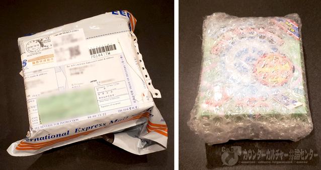 デュアルキャッチモン-梱包-国際郵便