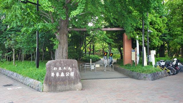 井草森公園-東南口ゲート