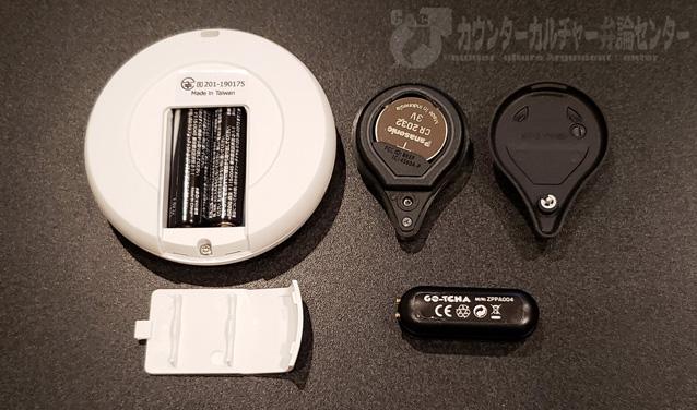 デュアルキャッチモン-電池比較