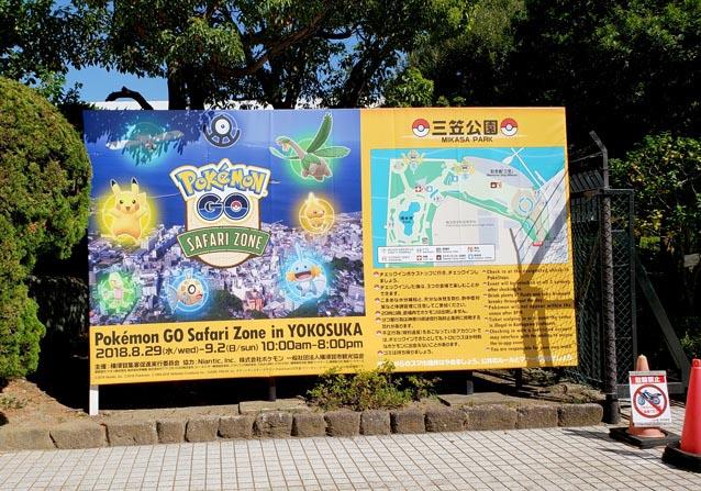 三笠公園-立て看板-20180831_091757