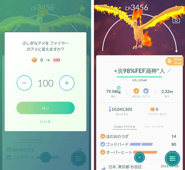 ポケモン育成-わざ解放-ファイヤー