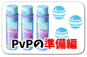 PVP基礎講座-リンクボタン-対人戦の準備編